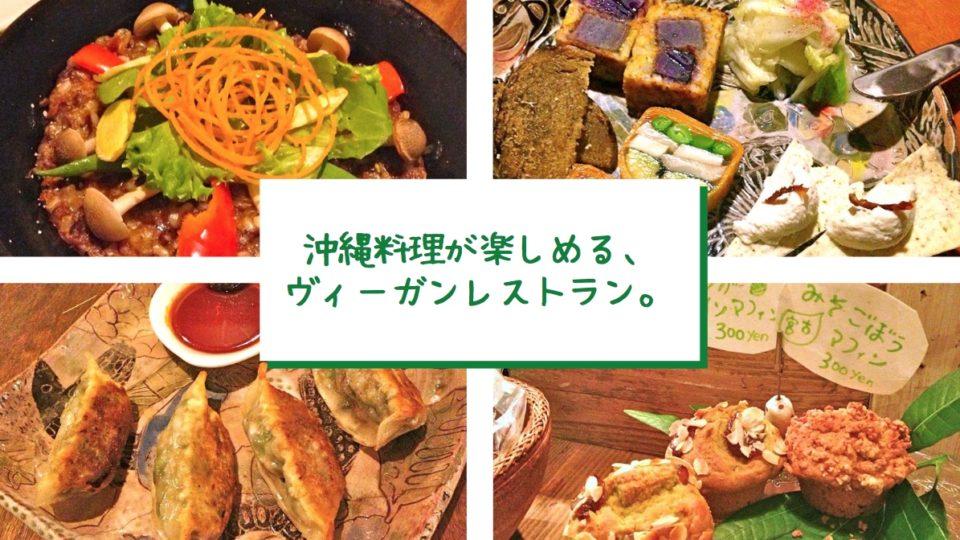 【沖縄・那覇】島野菜とオーガニックワインがおいしい!ヴィーガンレストラン・浮島ガーデン