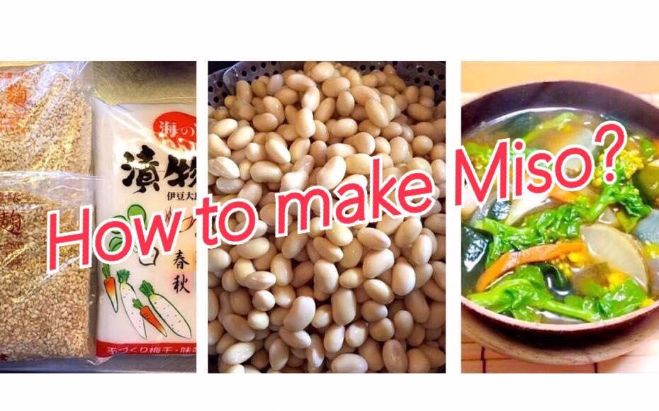 【保存版】初めてでもカンタン!自家製味噌の作り方を、写真付きで超丁寧に解説してみた!