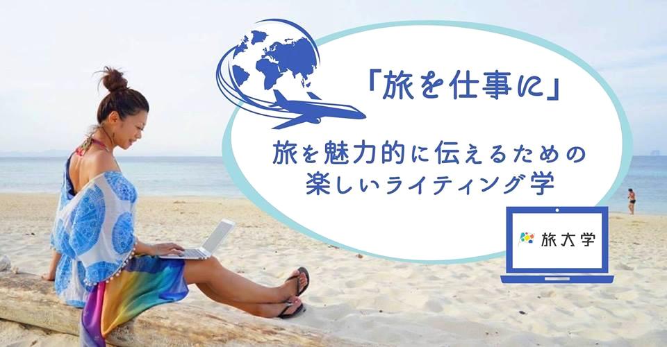 「旅を仕事に」伊佐知美さんによるライティング講座に参加してきました。