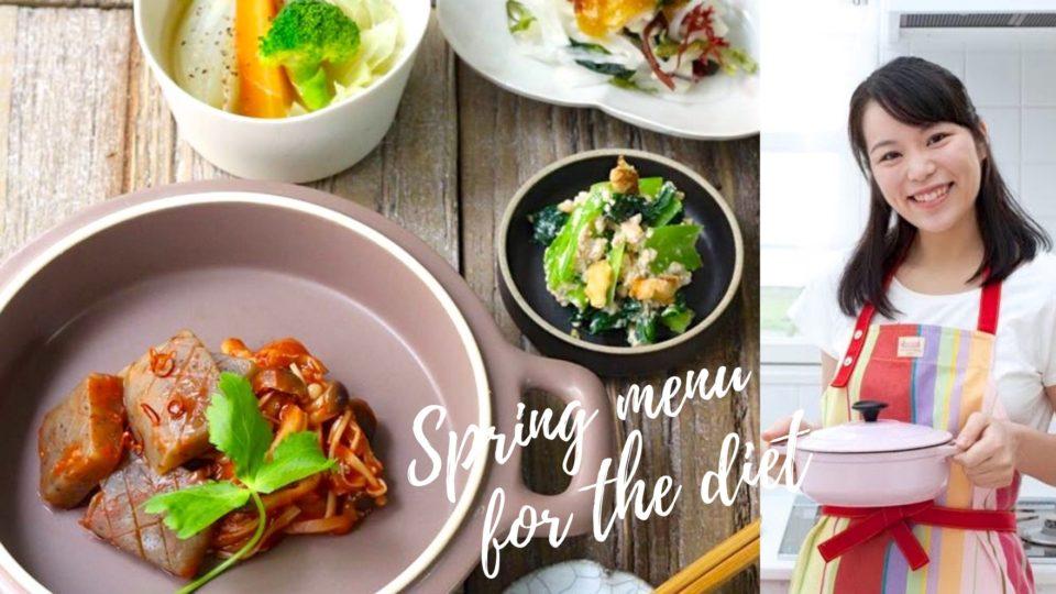 【レシピ提供】春のダイエット強化レシピ、4品を考案しました!(ヴィーガン、マクロビ)