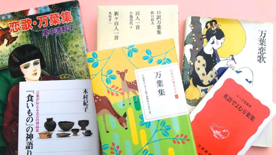 新元号「令和」の典拠!『万葉集』関連おすすめ本を、文学部国文学科出身の私が12冊選んでみた!