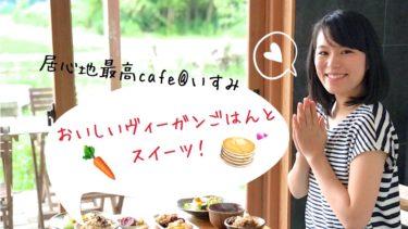 【千葉・いすみ】ヴィーガンカフェ「green+」で、最高においしいランチとスイーツを食べてきた!
