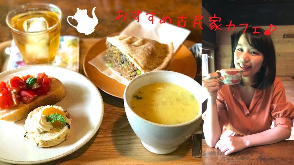 【千葉・いすみ】レトロな古民家カフェ「おちちや」さんでヴィーガンランチを。