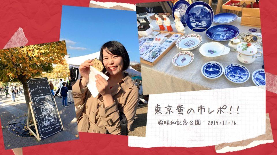 世界中のお宝が集結する「東京蚤の市」に行ってきた!2019秋ver.