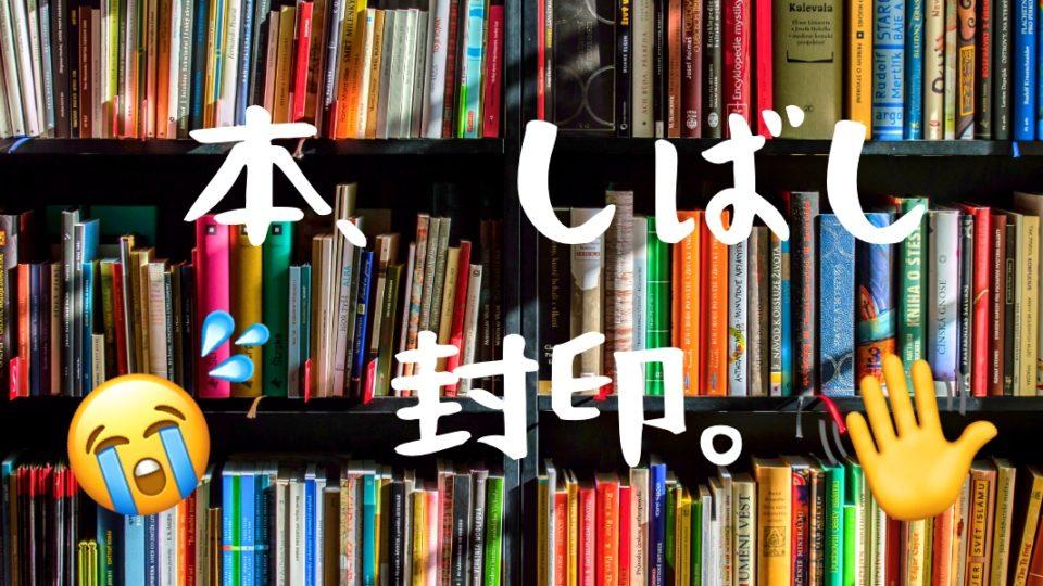 【衝撃!】本の虫の私が、人生ではじめて「読書断ち」という苦行をしてみて気付いたこと。