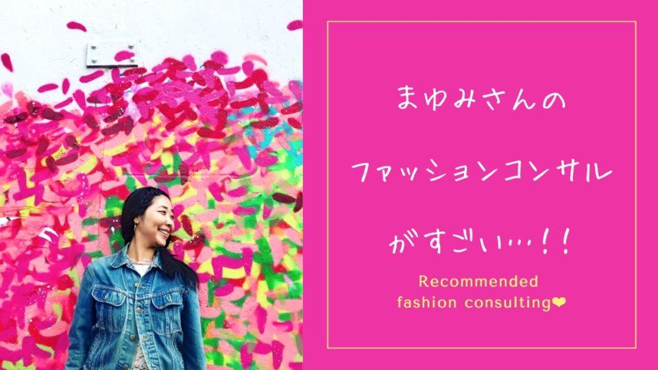 【動画あり】言葉のファンタジスタ、小坪真由美さんのファッションコンサルを受けたらすごかった!