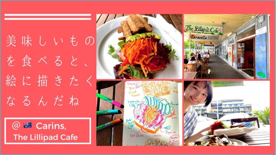 【オーストラリア・ケアンズ】ヴィーガン対応カフェ、The Lillipad Cafeのテンペサンドが絶品で思わずスケッチした!