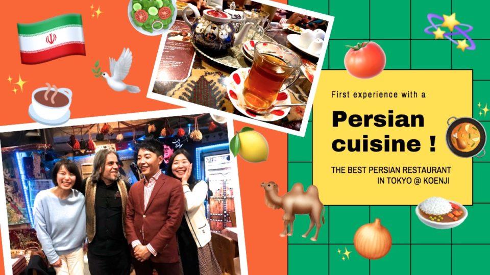 【初体験】高円寺のペルシャ料理レストランBolBolが完全に異世界で、意外なほど美味しかった!