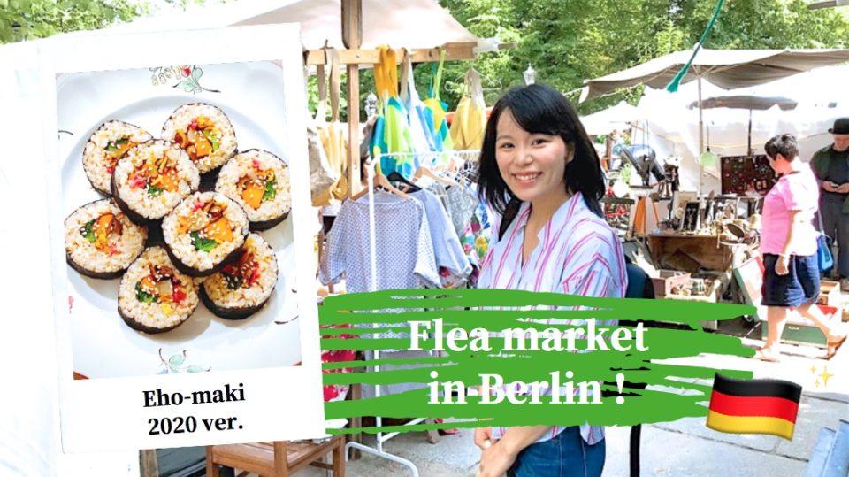 【ドイツ・ベルリン】おすすめ蚤の市レポ! 恵方巻き2020ver.を、そこで買ったお皿に盛り付けてみた。