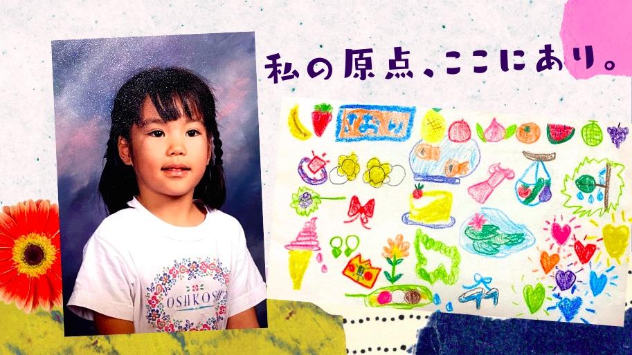 【マイストーリー② 幼少期・中編】言語の壁、自己表現できないモヤモヤ感、絵を描く楽しさ、初めての神秘体験etc.