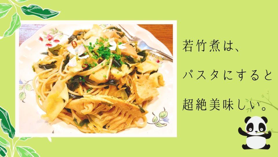 【適当レシピ】若竹煮を大胆アレンジ! たけのこと春野菜のペペロンチーノが、あまりにも美味し過ぎた。