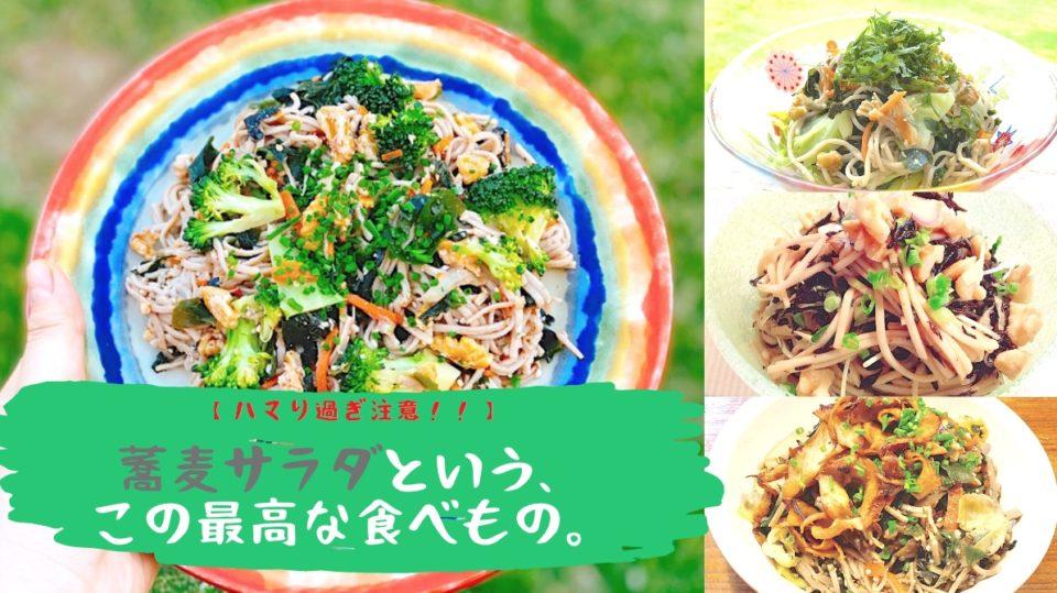 【レシピ】「重ね煮の蕎麦サラダ」が美味し過ぎて、作りまくる日々!(ヴィーガン)