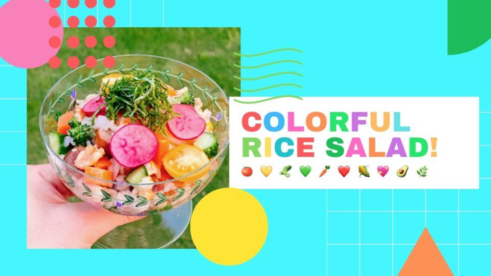 暑い日にぴったり! カラフル玄米ライスサラダのすゝめ。(ヴィーガン)