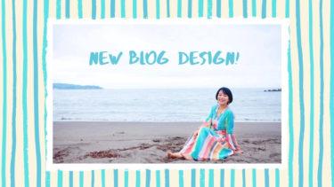 ブログのデザインを新しくしました!
