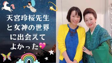 天宮玲桜先生と女神の世界に出会って、私に起こった奇跡ベスト10!!女神の学校のお知らせ❤︎