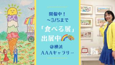 横浜のギャラリーで「食べる展」に出展中!展覧会の様子♪(開催中〜3/5まで)