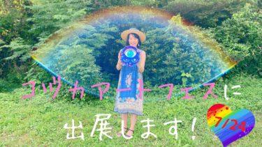 7月24日(土)、コヅカアートフェスティバルに出展します!